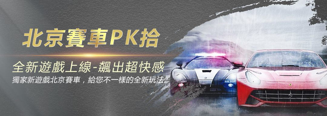 威博娛樂城、北京賽車PK10玩法破解