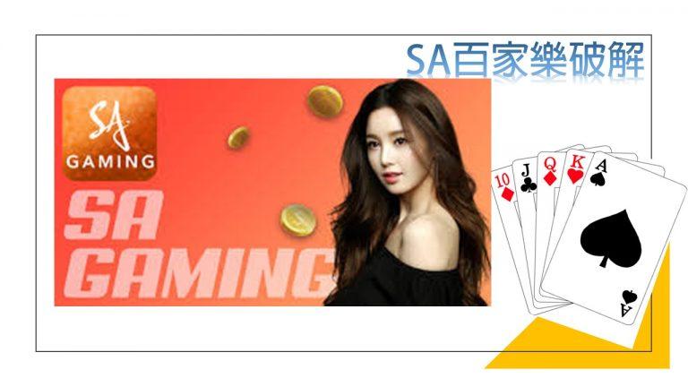 沙龍娛樂城、百家樂註冊優惠